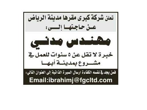 07c8ddda9 وظائف جريدة الرياض 12/5/2012 - 21 جمادى الاخرة 1433