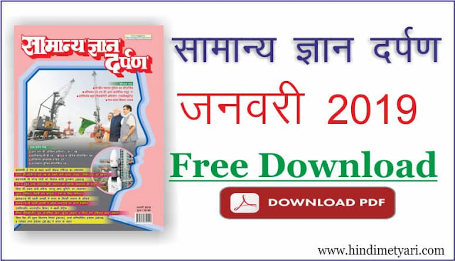 Samanya Gyan Darpan Current Affairs PDF, Samanya Gyan Darpan Monthly Current Affairs PDF, Samanya Gyan Darpan Magazine PDF in Hindi and English Free Download