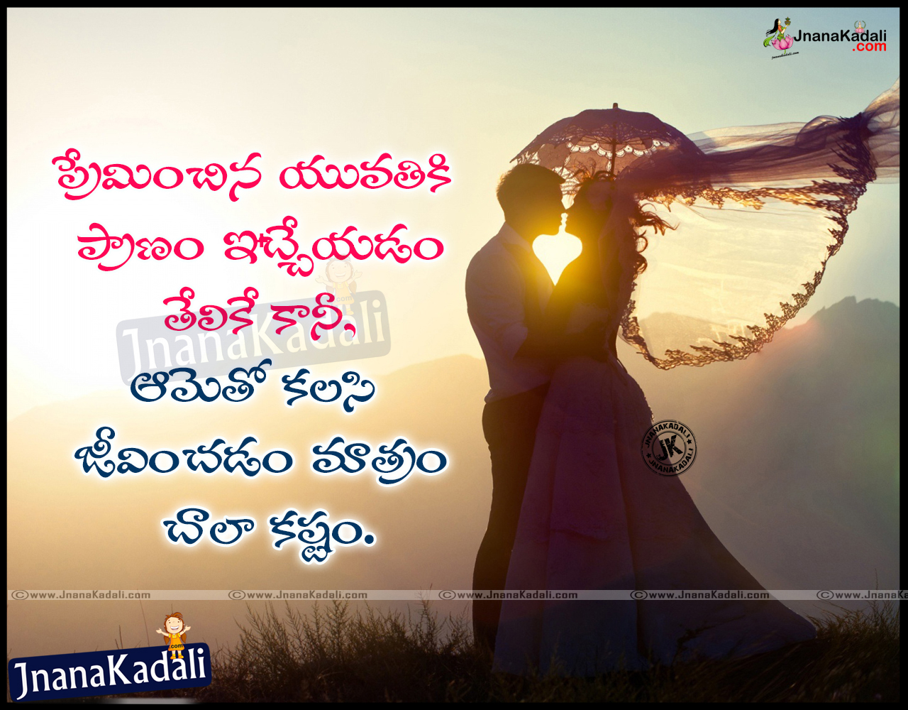Telugu Love Quotes Best Telugu Love Quotes With Love Hd Wallpapers  Jnana Kadali