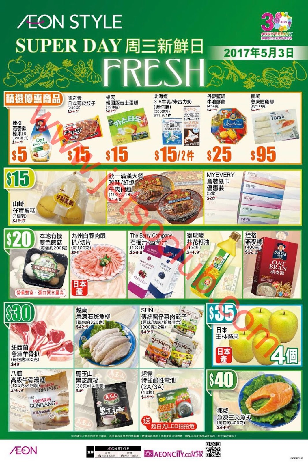 AEON:周三特價日(3/5) ( Jetso Club 著數俱樂部 )