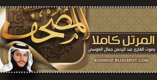 http://www.koonoz.info/2016/04/AbdAlrahman-Al3osy-Quran-Mp3.html