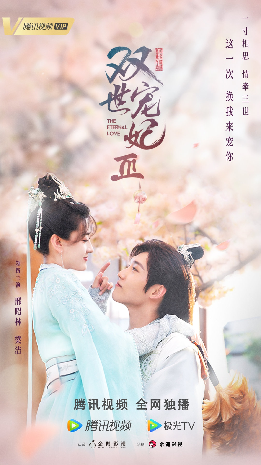Song Thế Sủng Phi 3 - The Eternal Love 3 (2021)