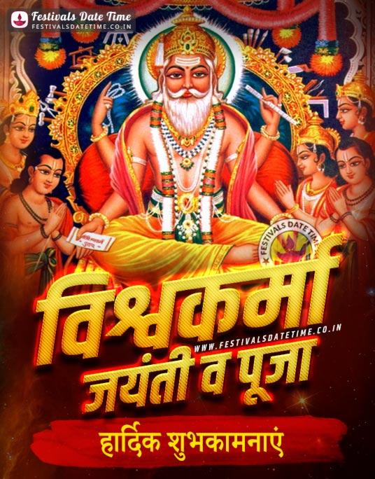 Vishwakarma Puja Hindi Wallpaper Download
