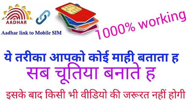 aadhar card mobile update