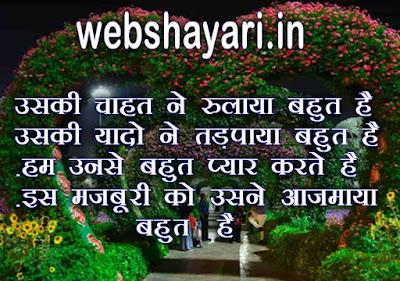 love shayari  hd