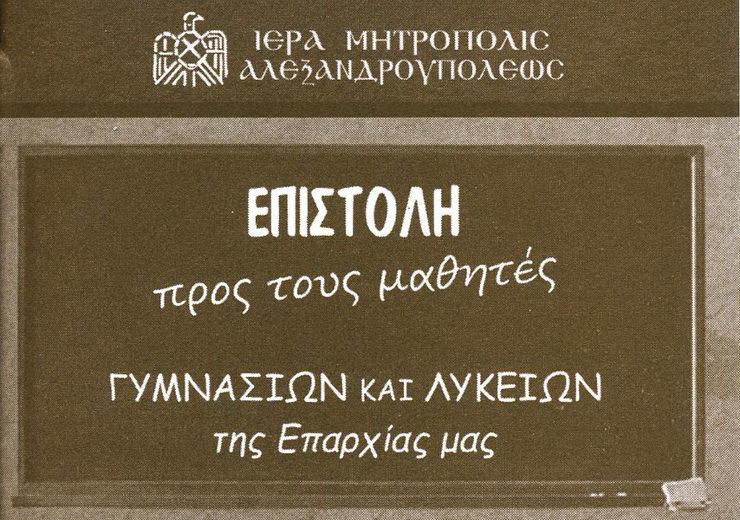 Επιστολή του Μητροπολίτου Αλεξανδρουπόλεως προς τους μαθητές