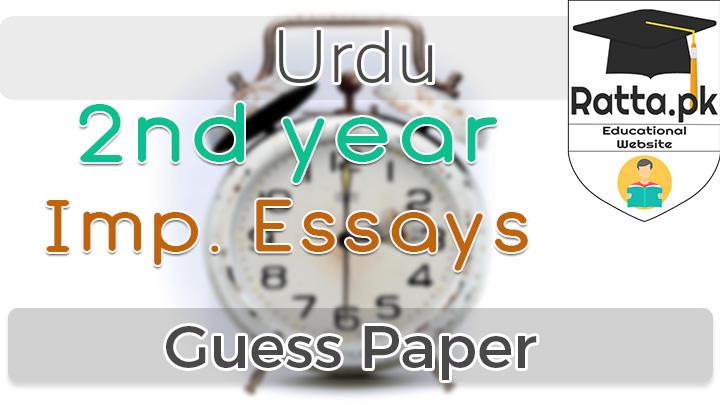 2nd Year Important Essays of Urdu 2021