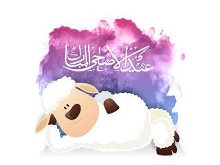 صورعيد الاضحى المبارك 2019 اجمل الصور لعيد الأضحى المبارك
