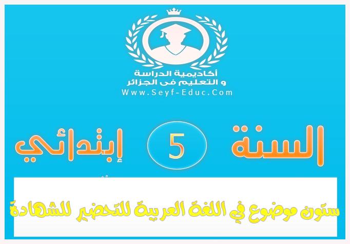 ستون 60 موضوع في اللغة العربية للسنة خامسة 5 إبتدائي