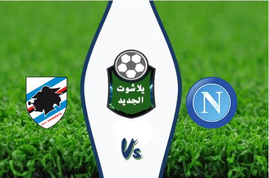 نتيجة مباراة نابولي وسامبدوريا بتاريخ 14-09-2019 الدوري الايطالي