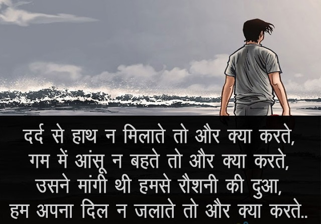 Sad Love Shayari Images - Sad Love Shayari DP