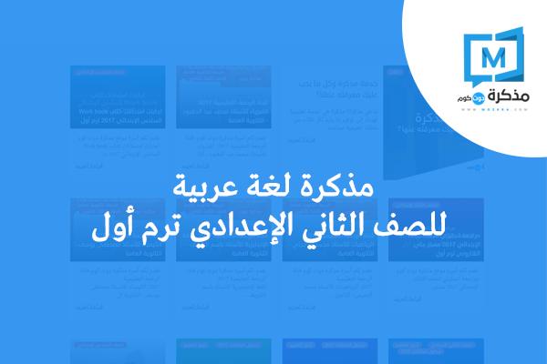 مذكرة لغة عربية للصف الثاني الإعدادي ترم أول