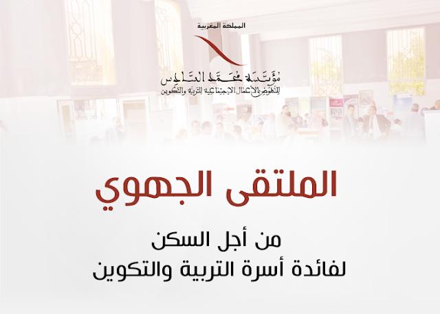 مؤسسة محمد السادس تنظم ملتقى جهوي للسكن بمكناس يومي 22 و 23 أكتوبر