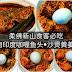 柔佛新山难找到超过138种北印度及南印度美食专卖店,特别推荐咖喱鱼头和沙煲黄姜飯!