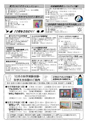 ミラクルニュース10月号