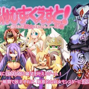 ▷ Descargar Monster Girl Quest 1 | Eroge | Mega | Español | 1 Link