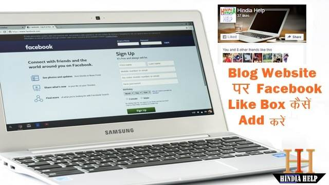 Blogger Blog Me Facebook Like Box Kaise Add Kare