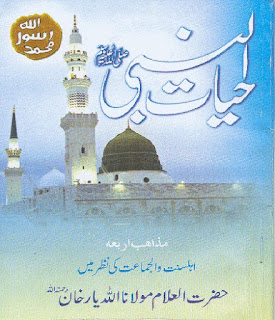 Hayat-un-Nabi The Life Of Prophet MUHAMMAD PBUH Urdu Pdf Book