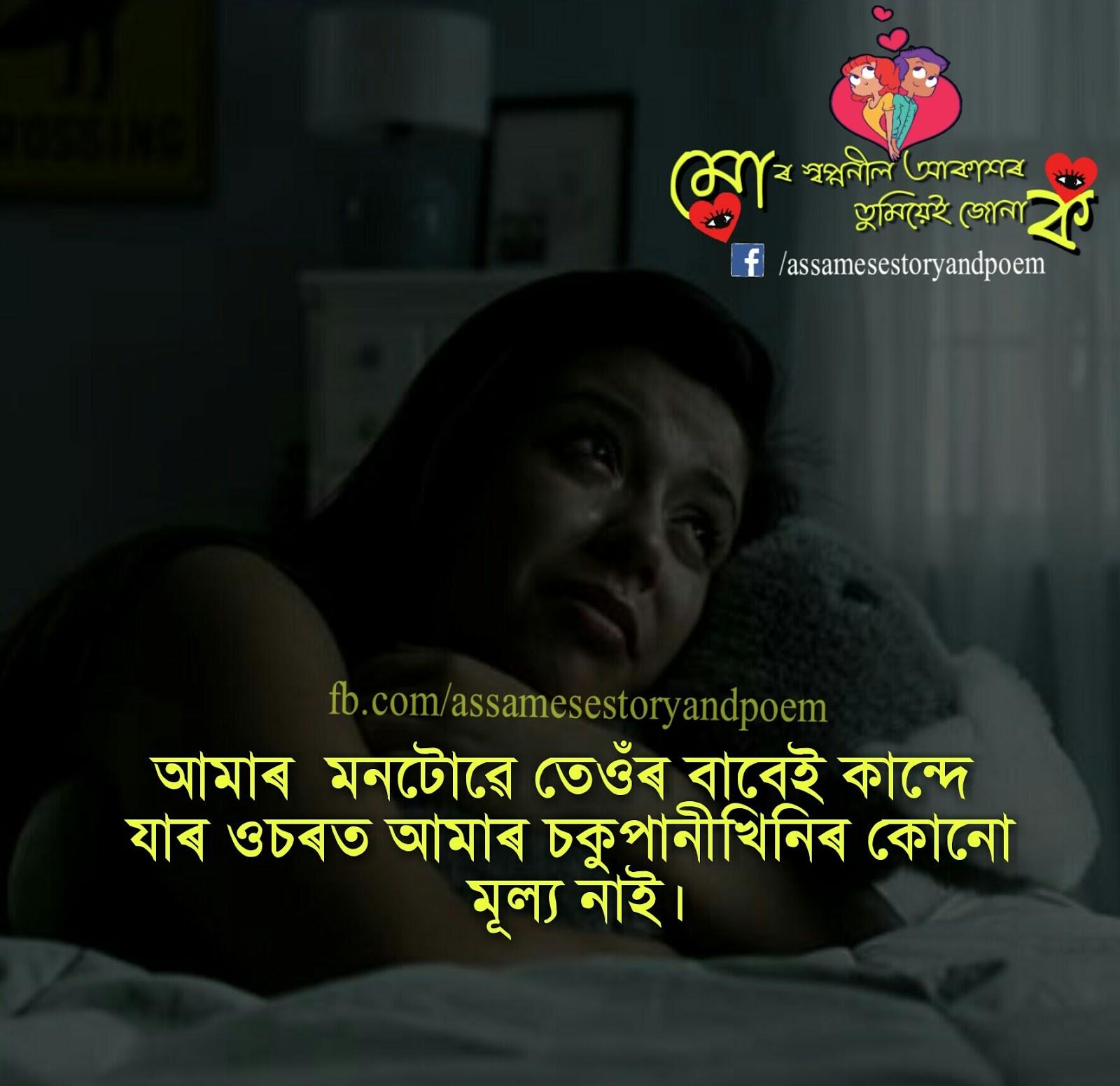 Assamese Shayari assamese jokes best assamese quote collection