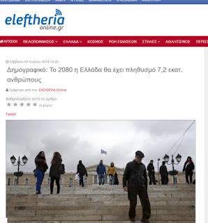 https://www.eleftheriaonline.gr/new/item/160077-dimografiko-to-2080-i-ellada-tha-exei-plithysmo-7-2-ekat-anthropous