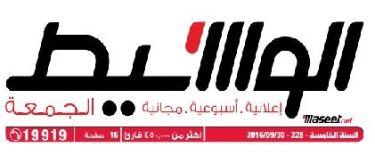 وظائف وسيط الاسكندرية عدد الجمعة 30 سبتمبر 2016