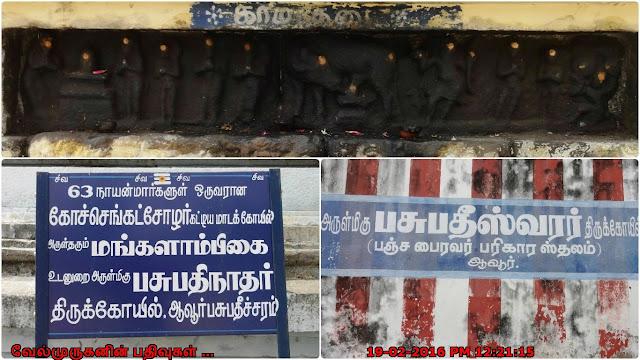 Panchabairavar Temple Aavoor