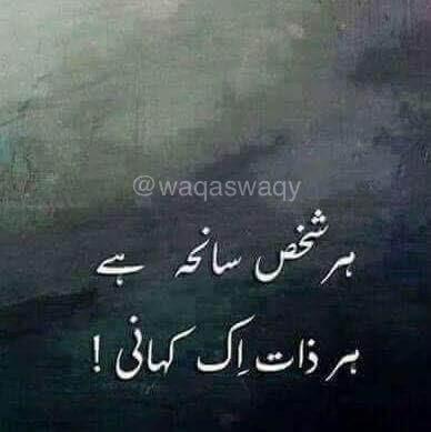Har Shakhs Saniha