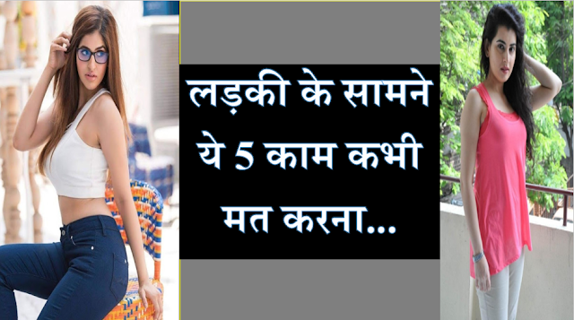 Ladki ko Apne Pyar me Pagal banane 5 Powerful Tips