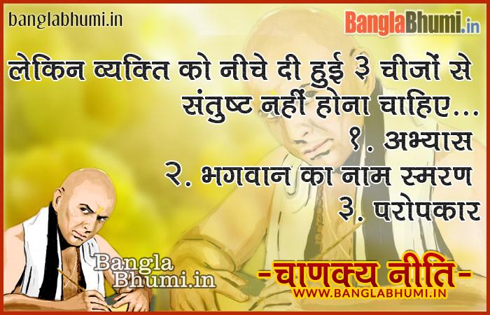 free chanakya niti