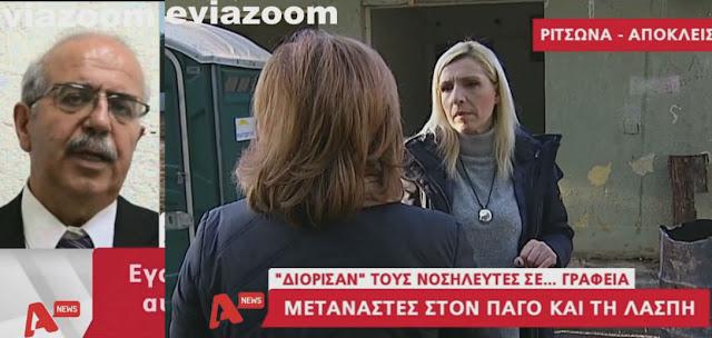 Αποκάλυψη για το hot spot στη Ριτσώνα: Οι εργαζόμενοι λουφάρουν στα γραφεία του Δήμου Χαλκιδέων - Κάνει τον ανήξερο ο Χρήστος Παγώνης! (ΒΙΝΤΕΟ)