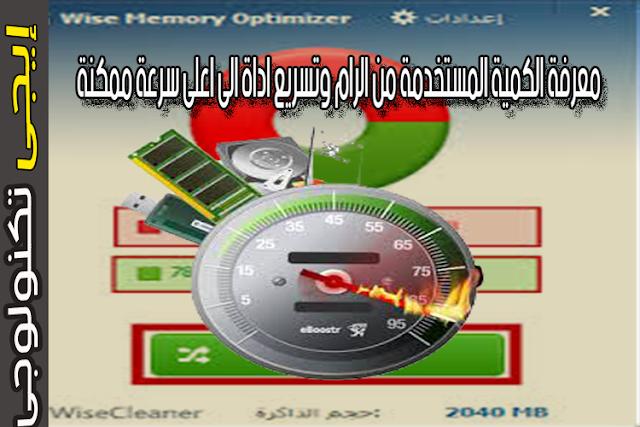 تسريع اداة الرام والحاسوب