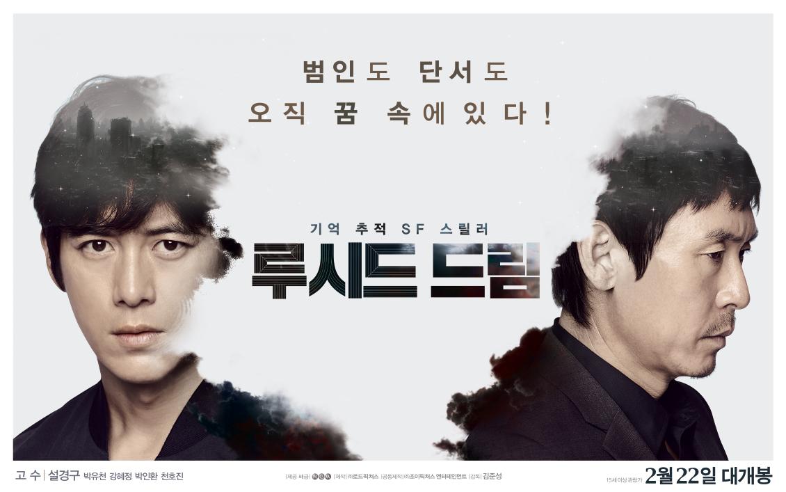 AsiaWorldTeam : ترجمة فيلم الخيال العلمي والإثارة الكوري Lucid Dreamترجمة وتدقيق :: SOMA & CAPA