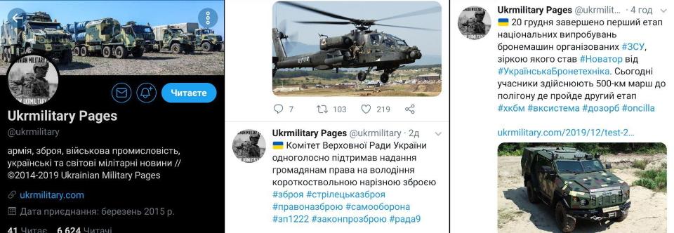 Ukrainian Military Pages у соціальних мережах