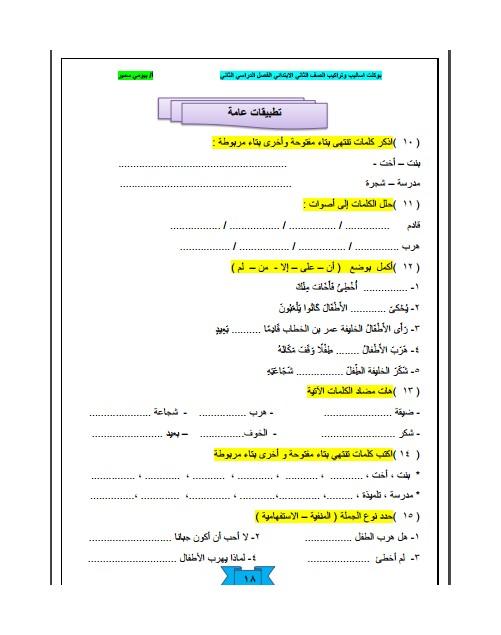 روضة العلم للاطفال تمارين عامة في اللغة العربية