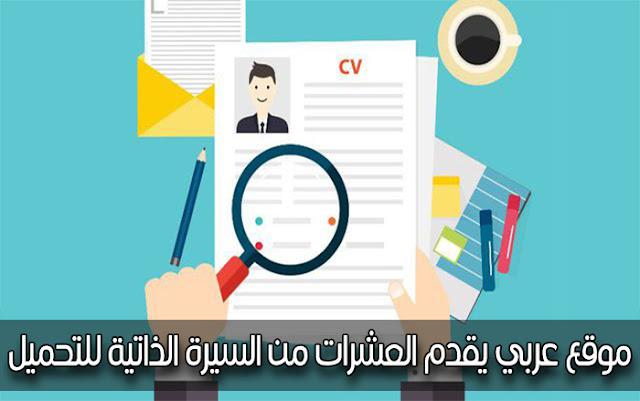 موقع عربي يقدم لك عدة نمادج من السيرة الذاتية بالعربية و الانجليزية مع الارشادات