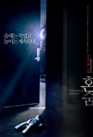 Watch Hide and Never Seek Online Free 2016 Putlocker