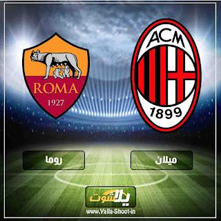 يلا شوت حصري بث مباشر مشاهدة مباراة ميلان وروما اليوم 3-2-2019 في الدوري الايطالي