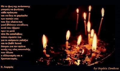 Ν. Λυγερός: Με το φως της Ανάστασης... Το έπος του φαινομένου... Η συμφωνία της ανάστασης