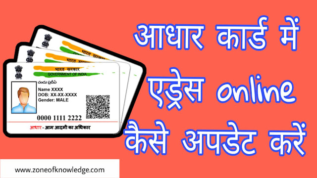 Aadhar card me address online kaise update kare