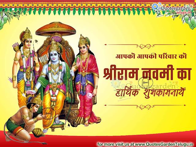 Sri Ram Navami Greetings messages wishes in Hindi - Quotes Garden Telugu