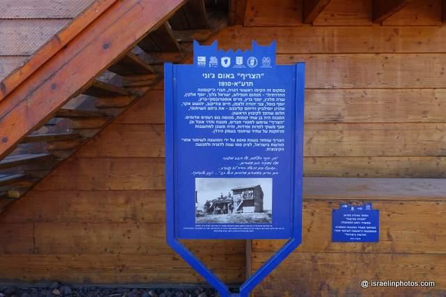 the Hut at Um-Juni