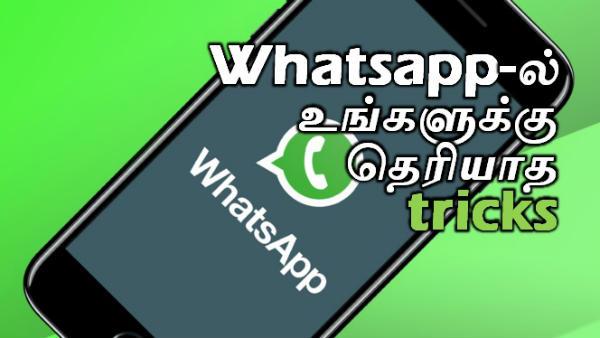 10 amazing New WhatsApp tricks in Tamil, நேரடி விளக்க காட்சிகள் - வீடியோ,  Whatsapp Tricks & Tips in Tamil
