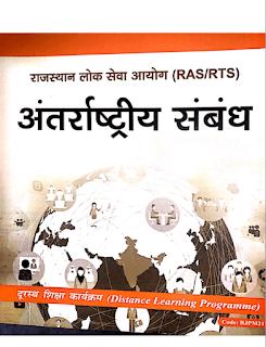 राजस्थान लोक सेवा आयोग अंतराष्टीय सम्बन्ध पीडीऍफ़ पुस्तक | Rajasthan Lok Seva Aayog Antarrashtriya Sambandh PDF Book In Hindi