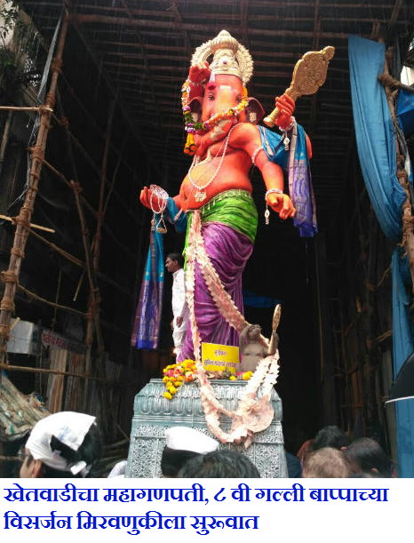 Khetwadi cha Mahaganpati Visarjan 2016