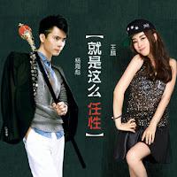 Wang lin & Yang hai biao - Jiu shi zhe me ren xing (就是这么任性)