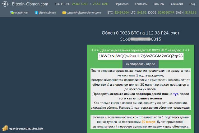 Обмен Bitcoin на Приват24