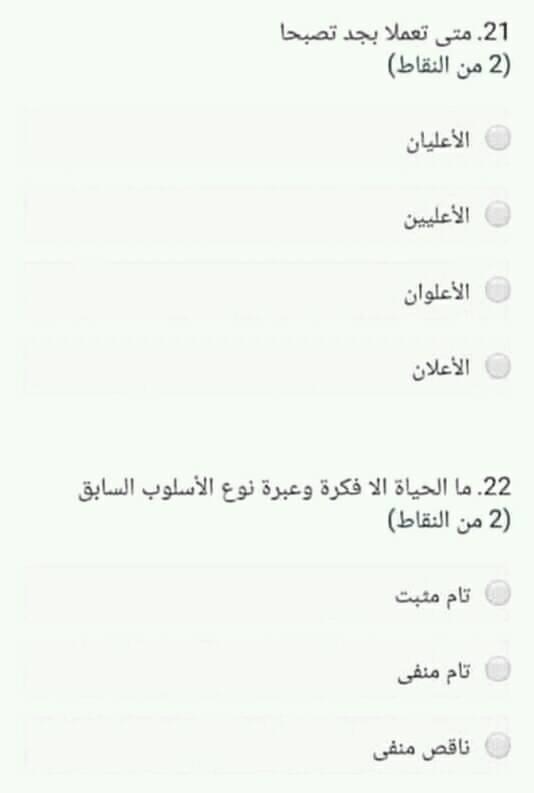 امتحان تجريبي الكترونى في مادة اللغة العربية للصف الاول الثانوي ترم ثاني بالاجابات  21