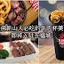柔佛新山五福城即将迎来这家好特别的牛肉杯美食专卖店——Flamin d'Beef!