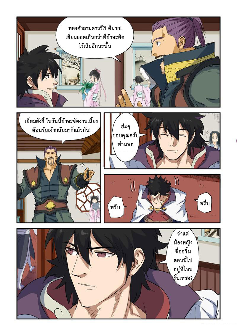 Tales of Demons and Gods ตอนที่ 137 หน้า 7