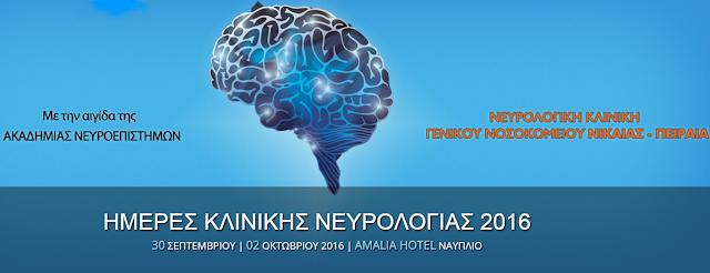 """""""Ημέρες κλινικής νευρολογίας"""" στο Ναύπλιο 30 Σεπτεμβρίου έως 2 Οκτωβρίου 2016"""